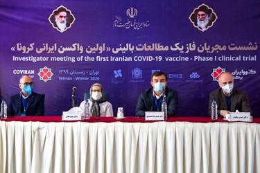 نشست مجریان فاز یک مطالعات بالینی آغاز تست واکسن ایرانی کرونا