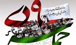 ۹دی متصل به جریان سیاسی و جناحی خاصی نیست/ مردم ایلام پیش قدم در دفاع از انقلاب