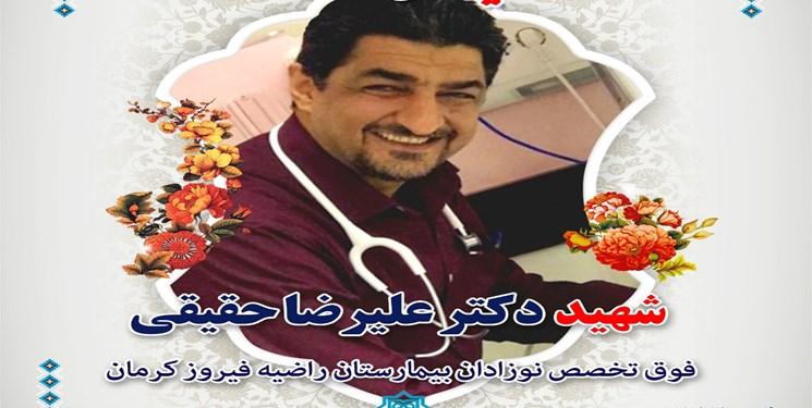 پزشک کرمانی به جمع شهدای مدافع سلامت پیوست   خبرگزاری فارس