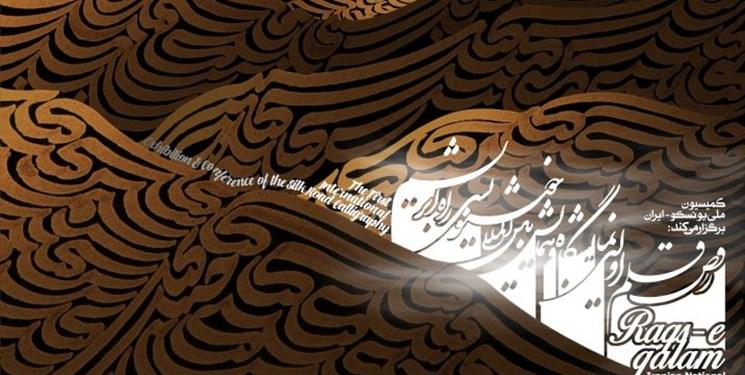 ارسال ۸۰۰ اثر به نمایشگاه خوشنویسی «راه ابریشم»