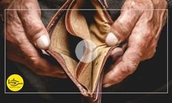 سر خط فارس| خط فقر در ایران چقدر است؟