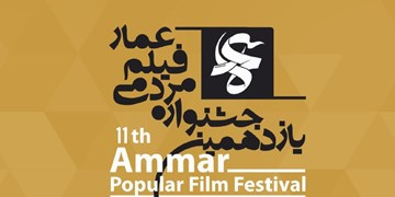 جدول نمایش آنلاین یازدهمین جشنواره عمار/ تماشای فیلمها رایگان است