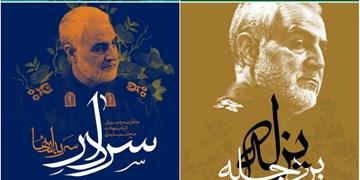 خاطرات مردمی درباره حاجقاسم منتشر میشود/ حاشیههای مهمتر از متن در شهادت حاجقاسم