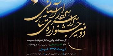 جشنواره سردار آسمانی در ایستگاه سوم/ مسابقه نمایشنامه نویسی «سردار دل ها» برگزار می شود