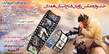 تمدید مهلت ارسال آثار به جشنواره عکس «راویان فتح» همدان