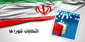 شجاعی، رئیس هیأت عالی نظارت بر ششمین دوره انتخابات شوراهای اسلامی استان شد