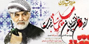 فیلم| مراسم نخستین سالگرد سردار سلیمانی در پارسیان