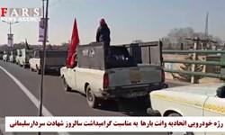 فیلم  رژه خودرویی وانت بارها به مناسبت گرامیداشت سالگرد شهادت سردار سلیمانی
