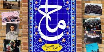 سفر به «ماح»/ باز تعریف کار فرهنگی مسجدی در یک مستند