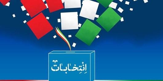 ارائه گواهی عدم سوء پیشینه برای ثبت نام در انتخابات شوراها ضروری است