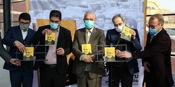 «چهل روز پس از حاج قاسم» رونمایی شد/ ربیعی: قبول ندارم جامعه ایران کتابخوان نیست
