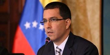 ونزوئلا: علیرغم تحریمهای آمریکا مسیرمان را ادامه میدهیم