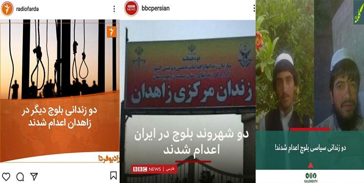 تروریستهایی که BBC فارسی آنها را «شهروند» مینامد