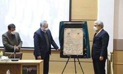رونمایی از 5 پروژه فناورانه منابع طبیعی و آبخیزداری با حضور وزیر جهاد کشاورزی