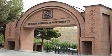 فهم  عمیقتر از «نسبت علم و الهیات» در پژوهشکده مطالعات بنیادین علم و فناوری دانشگاه شهید بهشتی دنبال میشود