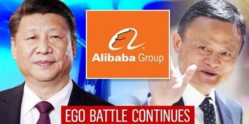 ناپدید شدن مالک «علی بابا» میلیاردر چینی!/علت دلخوری «شی جین پینگ» از «جک ما» چه بود؟