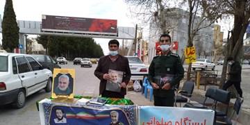 برپایی ایستگاه صلواتی به مناسبت سالگرد شهید سلیمانی در یاسوج