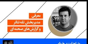 معرفی مدیر بخش تلهتئاتر و گزارشهای صحنهای جشنواره تئاتر فجر