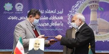امضای تفاهمنامه همکاری میان آستان قدس رضوی و سازمان مدیریت بحران کشور