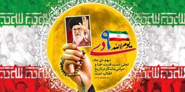 دهه بصیرت با مناسبتهای مهم از ایام الله همیشه ماندگار انقلاب است