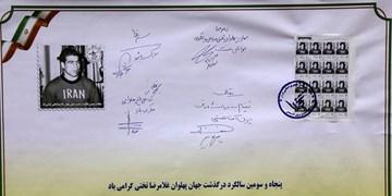 رونمایی ار تمبر جهانپهلوان تختی/ امضای تفاهمنامه فدراسیون کشتی و شرکت ملی پست