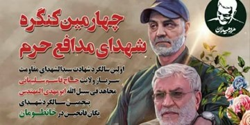 چهارمین کنگره شهدای مدافع حرم در آستان عبدالعظیم(ع)