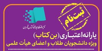 ثبت نام ۶۶ هزار دانشجو برای بن کارت نمایشگاه کتاب/ استانها همچنان ظرفیت دارند