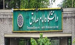 دپارتمان «حقوقی بانکی» دانشگاه امام صادق آغاز به کار کرد