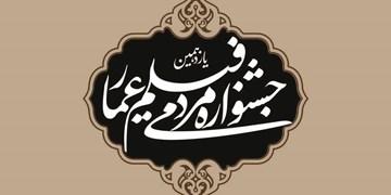 پاسداشت سیدمحمود رضوی و کلر ژوبرت در جشنواره عمار