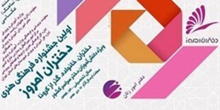 مهلت ارسال آثار به جشنواره «دختران امروز» تمدید شد