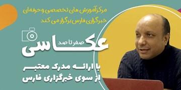 ثبتنام دوره عکاسی مقدماتی دانشکده خبرگزاری فارس آغاز شد