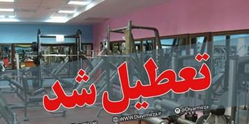 کرونا 25 باشگاه ورزشی استان زنجان را تعطیل کرد