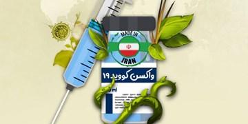 چرا باید به واکسن ایرانی اعتماد کنیم؟/ بگذاریم واکسن غربیها امتحانش را در کشور خودشان پس دهد