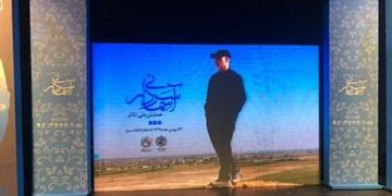 سومین جشنواره تئاتر سردار آسمانی برگزار میشود