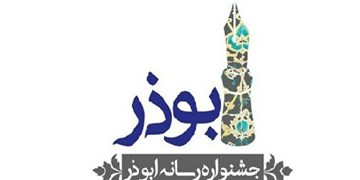 نفرات برتر ششمین جشنواره ابوذر گیلان معرفی شدند