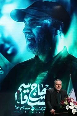 سخنرانی افشین علاء شاعر در مراسم رونمایی از تندیس شهید سپهبد قاسم سلیمانی در برج میلاد