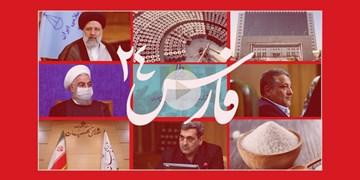 فارس۲۴| از نامه محسن هاشمی به خواهرش تا بازپسگیری اموال نامشروع و خبر خوش برای تهرانیها