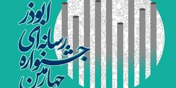 تمدید مهلت ارسال آثار به چهارمین جشنواره رسانهای ابوذر آذربایجانشرقی