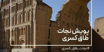 کمپین جلوگیری از تخریب طاق کسری؛ مردم در فارس من: آینه عبرت را نجات دهید