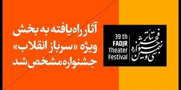 آثار بخش «سرباز انقلاب» جشنواره فجر مشخص شد