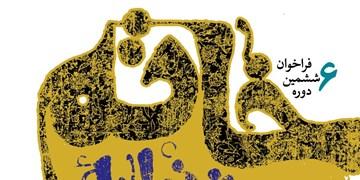 داوری 806 اثر در جشنواره خاتم/ ارسال 11 اثر از کشورهای مختلف