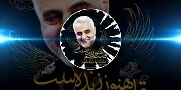 مویه برای سردار| مرور آثاری که برای شهادت حاج قاسم خلق شد+نماهنگ و صوت