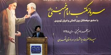 همایش سرباز مکتب امام خمینی(ره)