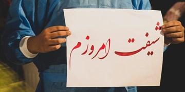 روایتی سورئال از انقلاب تا شهادت سردار دل ها در «پیله انقلاب»/ اجرا در فجر