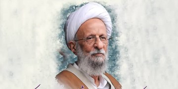 نامه 800 نفر از فعالین و ادوار تشکلهای دانشجویی در محکومیت اهانت به علامه مصباح یزدی