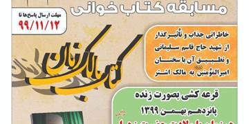 برگزاری مسابقه کتابخوانی «مالک زمان» از سوی فرهنگسرای خاوران