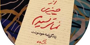 اولین عرضه زندگینامه خودنوشت حاج قاسم در تعداد محدود
