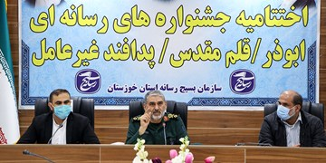 برگزاری مراسم اختتامیه جشنوارههای بسیج رسانه خوزستان