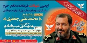 اربعین شهادت فرمانده مدافع حرم، فردا در شیراز برگزار میشود