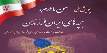 پویش ملی «من مادرم، بچههای ایران فرزند من» در خراسان رضوی آغاز شد